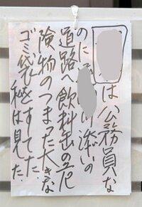迷惑行為おばさんが張り紙を掲示。あなたならどう思います?  前回の質問  http://detail.chiebukuro.yahoo.co.jp/qa/question_detail/q1271525597  http://detail.chiebukuro.yahoo.co.jp/qa/question_detail/q1470954784