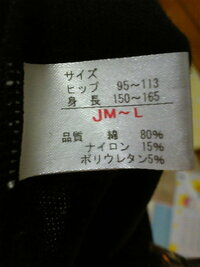 このM~Lサイズの前に付いてる「J]とはなんですか? しまむらで買ったレギンスに書いてありました。