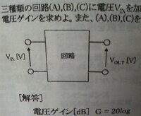 電圧ゲインについて知っている方、ご教授願います。お礼は100枚です。 下の図はある回路を示しています。 問題は 三種類の回路A、B、Cに電圧Vinを加え出力電圧Voutを測定した。各回路の電圧ゲインを求...