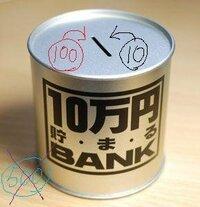 もし10万円(貯まる)貯金箱に10円ばかり入れたら何円になりますか。  また100円ばかり入れたら何円になりますか。  ほかの貯金箱(30万円、50万円、100万円)でためしたら  何円になりますか。 計算式を利用した推測でも結構ですので  教えてください。  また貯金箱の種類は写真の円柱貯金箱  で、お考えください。