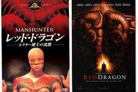 レッド・ドラゴンが二種類なるのですが、 リメイク版とかなのでしょうか?  キャスト以外の二つの違いを教えてください。 また、「羊たちの沈黙」「ハンニバル」に次いで見るなら どちらがいいでしょうか?