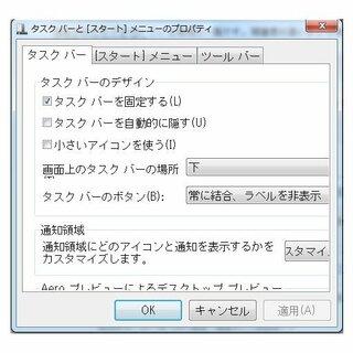 プロパティ,Windows7,インターネットオプション,デスクトップ,Ctrl+スクロール