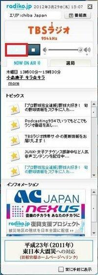 radikoに詳しい方ご指導下さい PCでradikoを聞きたいのですが、再生ボタンをクリックしても、 約3秒程で音が出なくなります。 専用アプリをダウンロードしても同じでした。 PCでradikoを聞く場合、約3秒しか聞けないのでしょうか。 再生ボタンを押してずっと聞く方法がありましたら教えて頂けないでしょうか。  詳しい方がいらっしゃいましたらご指導の程よろしくお願い致します...