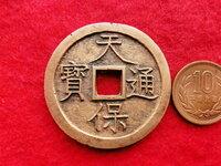 円形の「天保通寶」の素性と真贋について ヤフーオークションで,別添写真のような円形の「天保通寶」を落札しました。  銭径は,「天保」方向44.3ミリ・「通寶」方向44.7ミリ,重さは31.7グラムで...