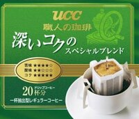 皆さんが好きな「ドリップコーヒー」を教えてください。 スーパーやデパートなど市販のもの、インターネット通販のものなど、どこのコーヒーでもかまいません。   私が好きなドリップコーヒは、、  ■カフェ...