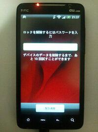 Android携帯のロック解除画面で、パスワードを入力するためのキーボードが表示されず、ログインできません。 既に下記を試しました。 ・電源ボタンで再起動、電池抜いて再起動 ・パスワード入力のテキストスペースの長押し ・SDカードの抜き差しをしての再起動  ▼環境情報 au ISW11HT(Android 2.3) ※IMEはATOK for Androidを使用していました