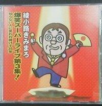 【大喜利 渋滞2】 .  渋滞にハマってしまったあなた   CDでも聴こうとCDケースから1枚チョイス♪   「あれ?こんなCD持ってたかな?」   さて、なんのCDを取り出した?   例)綾小路きみま...