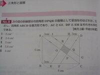 添付した画像の問題の答えについて質問です  答え  △OAHと△OCEにおいて、∠OAH=∠OCE、∠OHA= ∠OEC、AH=CE=6cmであるから、一辺とその両端の角が 等しくなり、△OAH≡△OCE。 よって、点Oは対角線ACの中点であるから、△OAHと△OCEは、 AHとCEをそれぞれ底辺としたときの高さがABの1/2となって3cm^2である。    したがって、△O...