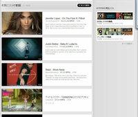 youtube マイチャンネル マイチャンネルのお気に入り動画を画像のように表示させたいのですがどうやればできるのでしょうか?
