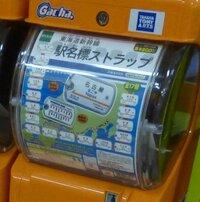 ガシャポン 東海道新幹線駅名標ストラップについて  画像のこのガシャポンが現在も売っているお店をご存じでしたら教えてください。 愛知県東三河及びその周辺のお店希望です。 いつも回しているイオン豊川店...