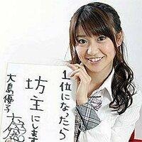 """AKB大島優子と高城亜樹が熱愛疑惑 AKB48の新組織で注目を浴びた4人の""""海外左遷""""メンバー、宮澤佐江さん(22総選挙11位)と鈴木まりやさん(21・圏外)が上海に発足するSNH48へ、高城亜樹さん(20・17位)、仲川遥香さん(20・44位)は、なんとジャカルタのJKT48へ移ることで話題になりました。  このうち、売れていない鈴木さんや仲川さんは自ら手を上げたということですが、上位..."""