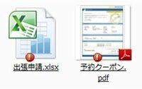 パソコン画面で、全てのファイル関係に赤のビックリマーク(!)が付いてしまって取れません。どうしたらそのビックリマークが出てしまうのか、またそれはどのように消すことが出来るのでしょうか? パソコン画面のすべてのファイルに赤のビックリマークが付いてしまって削除することが出来ません。システムの更新した後にそのマークが付いてしまったようですが、どのようにしたらそのマークを消すことができるのか教えてく...