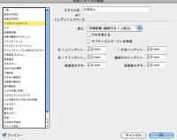 Indesign CS4で、段落スタイルで小見出しに、段落後のアキを設定しようとすると、他の段落スタイルにも影響をおよぼし、動いてしまいます。なぜですか?
