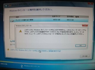 Windows7,TYAN S5220AG2NR,Toledo q35T,ハードウェア,ディスク,領域,警告タグ