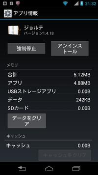 SDカードにアプリを移動という項目が出ないのですが...  どうすればデルでしょうか?? 機種は SB 201Mです。 Android最新バージョンです。