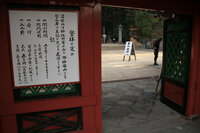 入山料が話題になっている今日この頃ですが、日光男体山は麓の二荒山神社の御神体とかで、入山料有り! しかも開山期間も毎年5月5日~10月25日以外は登れません。このように規制のある山有りますか? 御無体な(笑)