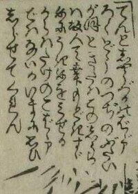 絵草紙の読み下しと、元ネタについて いま、江戸時代の山東京伝の絵草紙 『桃太郎発端話説』(ももたろうほったんばなし)を 読んでいるのですが、画像で添付した部分がよく分かりません。  この話は桃太郎の...