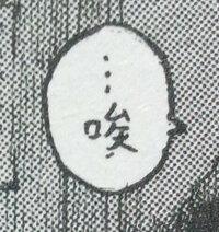 「ベアゲルター」という漫画に出てきた、中国語の意味を教えて下さい。 (その2) 「ベアゲルター」という漫画に添付画像の中国語が出てきました。  中国の風俗街で、 通りに立ってる女性が歩いてる男性に声...