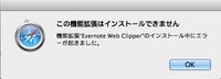 evernote webクリッパーについて。 evernote webクリッパーを使いたくてダウンロードをクリックするのですが、添付画像のようなエラーが出てしまい、ダウンロードできません。 環境は マックOS10.8.3 Safari 6.0.4 です。  解決方法ご存知の方いらっしゃいましたら教えてください。 よろしくお願いします。
