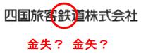 "JR 四国旅客鉄道株式会社 鉄道会社は "" 鉄 "" という漢字は 「 金を失う 」 と書くから縁起が悪いとして金に矢 ( 鉃 ← 環境依存文字だから表示されるかな? ) を用いりますが、JR 四国旅客鉄道株式会社だけは 「..."
