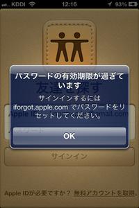 Apple id パスワードって有効期限あるんですか? iPhone4sを使っていて、『友達を探す』アプリが入っていなかったので、App Store 経由でDLしました。 しかし、画像のようなメッセージが出てきてサインインでき...