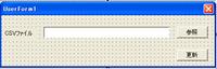 CSVファイルをVBAでAccessのテーブルに読み込むには? 指定したCSVファイルをAccessのテーブルに読み込むようにしたいです。 VBAでこれを実現するにはどうすればよいでしょうか? 画像のようなフォームからCSV...