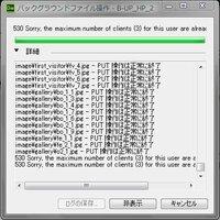 Dreamweaver CS6でのサイト構築&FC2無料スペースにアップでのエラー Dreamweaver CS6を使っていて、Dreamweaverでサイトを構築後にFC2の無料ホームページスペースにアップをしてるのですが…  アップの最後に「リモートホストへの接続が切断されました。更新して再接続してください」と表示されて強制終了します。  原因が分かりません。  分かる方いま...