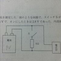 次の問題が分かりません。  劣化した9Vの電池の内部抵抗を測定した。図のような回路で、スイッチSがオフのときのディジタル電圧計の読みは8.4Vで、オフにしたときは2.8Vであった。内部抵抗は何オームか 。 1)0.56...