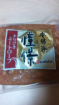 日本ハムのミートローフをもらいました。  どうやって食べたらいいんですか? ごはんのおかずになりますか?  原材料名に塩は入っているようですが、味はついていますか?  初めてなのでよくわからなくて。  すみませんが教えてください。