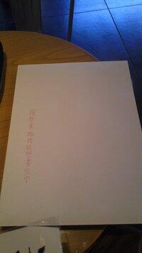 面接へ行く封筒の書き方は合ってるでしょうか?  持参で履歴書、職務経歴書を持って行きます。 写真のように左の方に赤ペンで 「履歴書・職務経 歴書在中」と書いただけです。  裏には何も書いていません。  封筒...