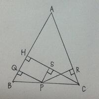 二等辺三角形ABCの底辺BC上の点Pから、2辺AB,ACにそれぞれ垂線PQ,PRをひき、さらに、点Cから辺ABに垂線CHをひいたものです。点Pから線分CHに垂線PSをひいたとき、三角形SPC合同RCP であることを証明しなさい。  ...