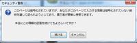 Firefoxのセキュリティ警告について質問です。 最近Firefoxにてセキュリティ警告なるものが出るようになりました。これはどういった経緯で出るのでしょうか。 また、どうすれば表示しないようにできるのでしょ...