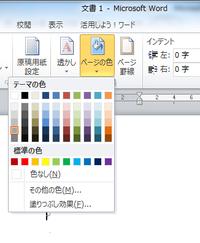 Word2010・ページの背景色を、常に、こちらが設定した色で表示するようにはできませんか?(2) http://detail.chiebukuro.yahoo.co.jp/qa/question_detail/q10113056550 こちらの続きです。  標準テンプレート (Normal.dotm) を変更したのですが、なぜか背景の色だけ設定が反映されません。 Ctrl+Nで新規...