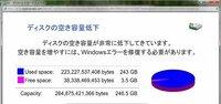 「ディスク空き容量低下」の警告を表示しないようにしたい win7でネットを見ていると「ディスク空き容量低下」のメッセイジ(添付が表示します。ウイルスだと思いますが、これを出ないようにする方法ご存知で...