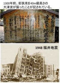 『大飯原子力、津波防護壁が完成-関西電力、報道陣に公開』 2013/11/06  → 6m高さまでの津波に対応できるようになった。 ⇒ では、6m以上の高さの津波が来たらどうなるのか? では、遡上高さ40mの津波が来たらどうなるのか?  それらの場合は日本国が永遠に滅亡する、、。    ・・・  『大飯原子力、津波防護壁が完成-関西電力、報道陣に公開』 2013/11...