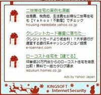 セキュリティソフト 広告を消す キングソフトの無料版  PCの画面右したに出る広告を消す方法がわかりません。 わかるかたいますか?