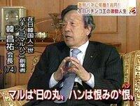 バカな日本人はなぜ、パチンコをやって、在日韓国人に貢ぐのですか?