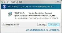wondershareというフリーソフトをダウンロードして、使わなかったのですぐアンインストールしたのですが PC起動時に常に添付画像のような表示が出て、削除できず困っています。 プログラムの検索で出てくるも...