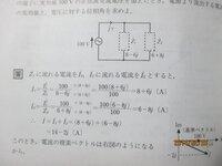 RLC並列回路の複素ベクトルを使った問題 並列回路ではXL>XCの時は合成リアクタンスは容量性になると、2011.8.6の質問で見ました。でもこの画像の問題では、XLの値の方が大きいのに、電流は電圧対して...