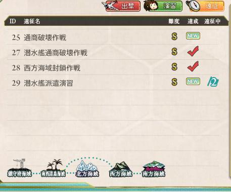 潜水艦 作戦 西方 【艦これ】締切までの残り時間