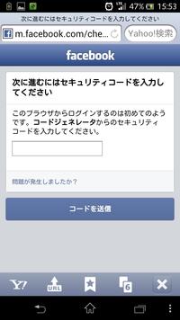 Facebookにログイン出来ません・・・。  ログインしたらセキュリティコードを求められます!!!しかし!!!セキュリティコードが送信されてきません!!!  このような画面になります・・・助けて下さい・ ・・  どぉしたら...
