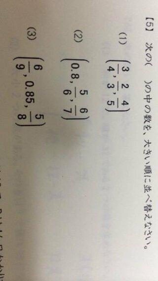 算数の問題なのですが、 - 画像の分数を大きい順に並べ替える場合、ど ...