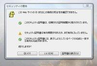 セキュリティー警告の消し方 パソコンに画像のセキュリティー警告が出ます。 パソコンDELL、vista home premiumです。 ブラウザーはFirefox使用しています。 セキュリティーはウイルスバスター月額版です。 ...