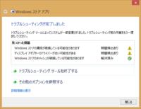 windows8.1なんですが、Windows Storeが開けません。 公式のWindowsのサイトでアプリのトラブルシューティング ツールを使いましたが、写真のようになりました。どうしたらなおりますか? サイトは、http://wind...