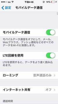 iPhone5 ios7 4Gについて 姉のiPhone5は4Gにつながるらしく 姉曰くこの前キャリアアップデートがあったみたいなのですが 自分はそんなの来た覚えなく 設定のモバイルデータ通信のとこにも4Gを使用みたいな項目が出てきません なぜでしょうか
