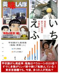 お勧め原発マンガは?「美味しんぼ」「いちえふ」? 今後東京でも多くの人が死ぬ? 「 「美味しんぼ」が取り上げたのは、政府や自治体が発表する情報は信用できないという不信感だ。」    ・・・ ◇甲状腺がんの発症率 「日本人は海藻を食べる習慣があり、甲状腺がんの発症率はチェルノブイリより低い」と言われていた。 しかし、現実はどうか? →  チェルノブイリよりもはるかに多い。...