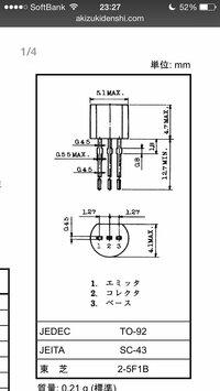 トランジスタの意味がわかりません  このNPNトランジスタは左からECBなんですが回路図ではEBCになってますよね? ずっと前から調べてもわからなくて論理回路すら作れません。 BとCの位置を 三回曲げて変えたりしましたがもう全然わかんないです。 一体いくつのトランジスタを無駄にしたことか・・・・・・・。 なぜ外見ではECBなのに回路図ではEBCなんでしょうか?皆さんは使うたびにC...