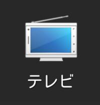 XPERIAz1のワンセグ機能について質問です 写真のアプリでワンセグを視聴したいのですが チャンネルを選択しても データ放送がありませんとなります どうすれば視聴できますか?
