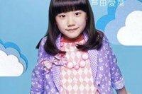 すいません。子役の芦田愛菜ちゃんが着ている洋服はどこのブランドですか?