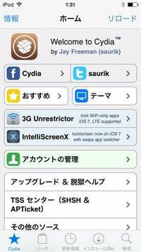 iPodを脱獄したのですがリポジトリの入れ方が分かりません  Cydiaが中途半端に日本語になって、調べてもよく分かりません